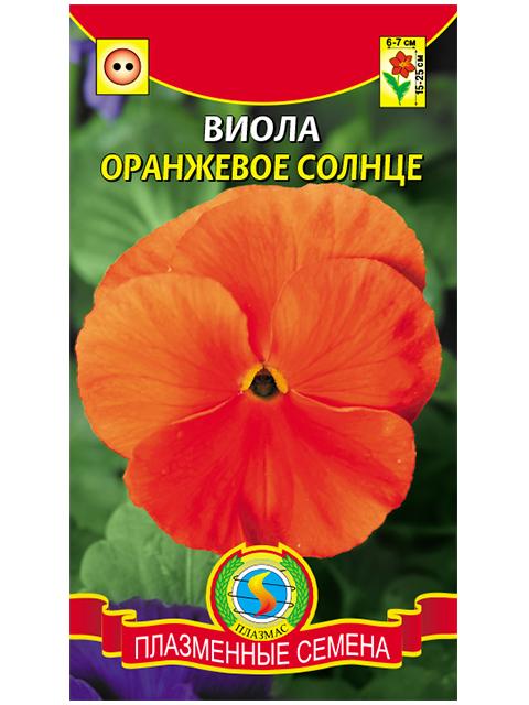 Виола Оранжевое солнце, 0,1г, ц/п