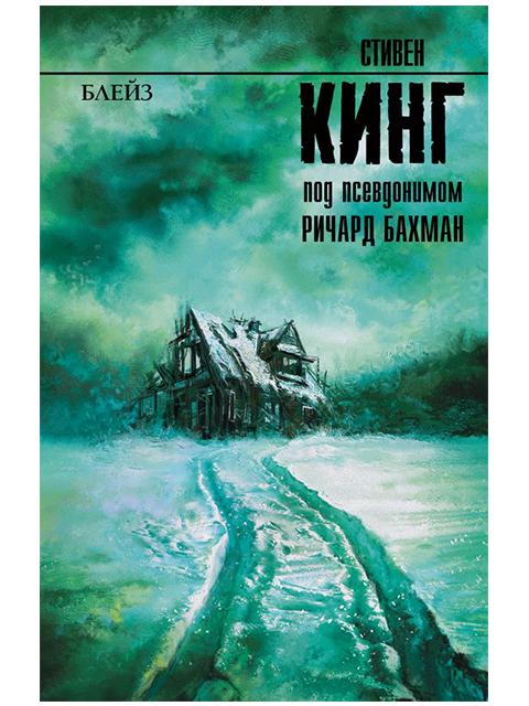 """Книга А5 Стивен Кинг """"Блейз"""" АСТ"""