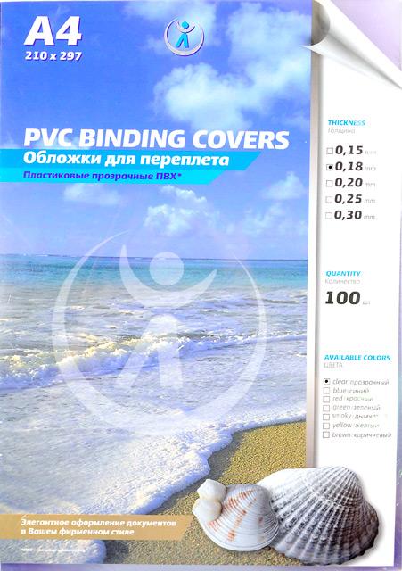 Обложечный лист А4 ПВХ прозрачный 0,18 мм, бесцветный, глянцевый, 100 листов