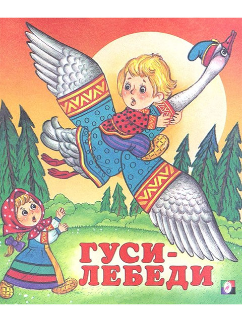 Гуси-лебеди / Фламинго / книга А5 (0 +)  /ДЛ.М./
