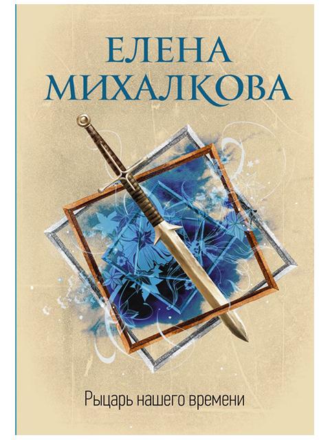 """Книга А6 Михалкова Е. """"Рыцарь нашего времени"""" АСТ, мягкая обложка"""