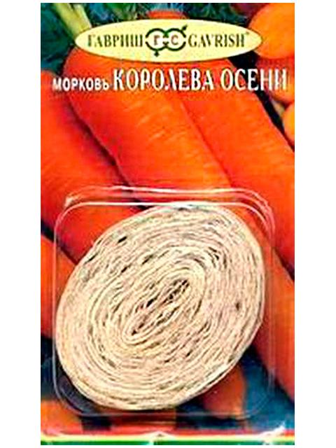 Морковь на ленте Королева осени, 8 м