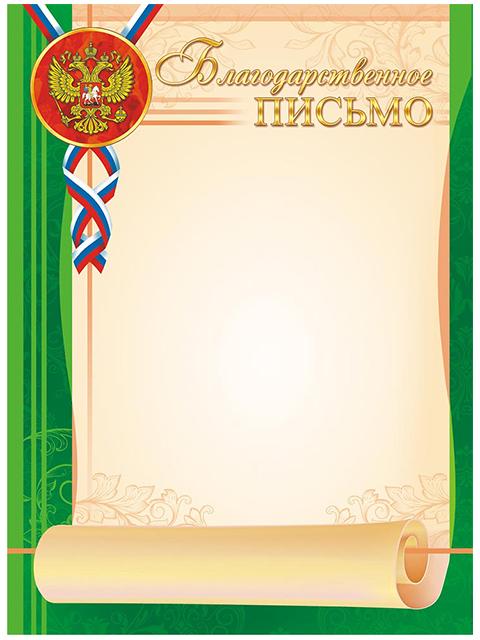 Благодарственное письмо А4 с Российской символикой (зеленая рамка)
