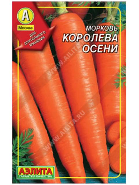 Морковь драже Королева осени, 300шт