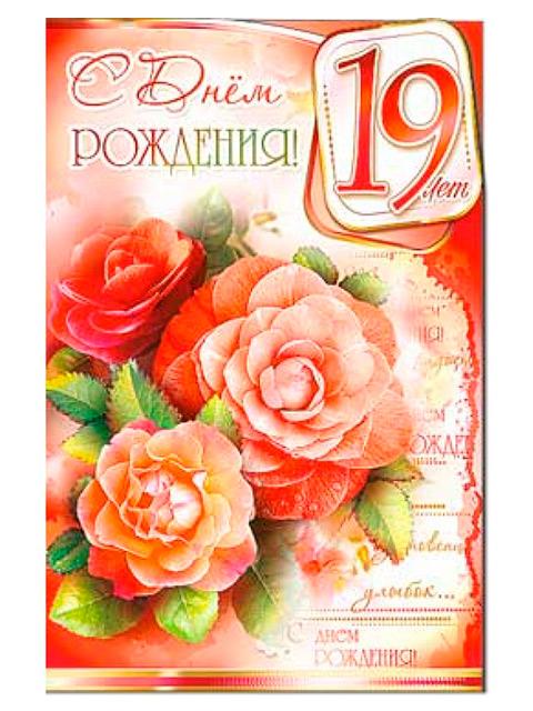"""Открытка А5 """"С Днем Рождения! 19 лет"""" с поздравлением"""
