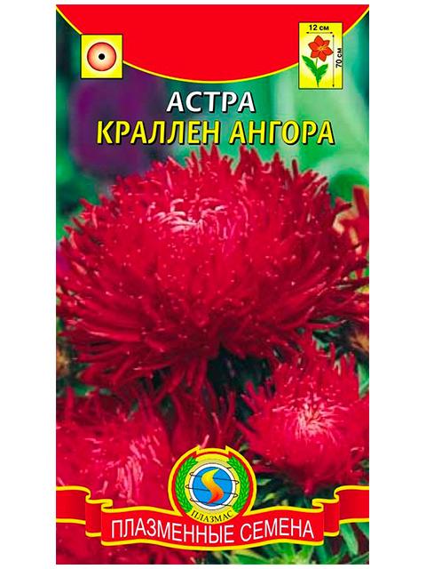 Астра Краллен Ангора, ц/п, 0,3 г