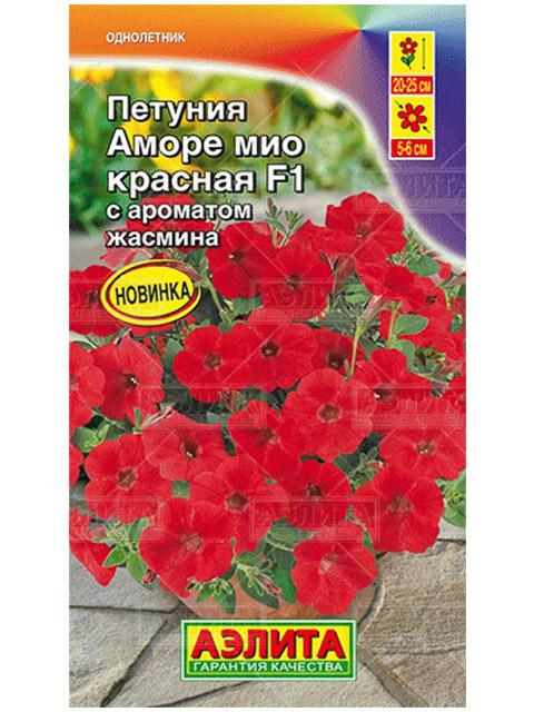 Петуния Аморе Мио F1, красная, ц/п, 7 штук