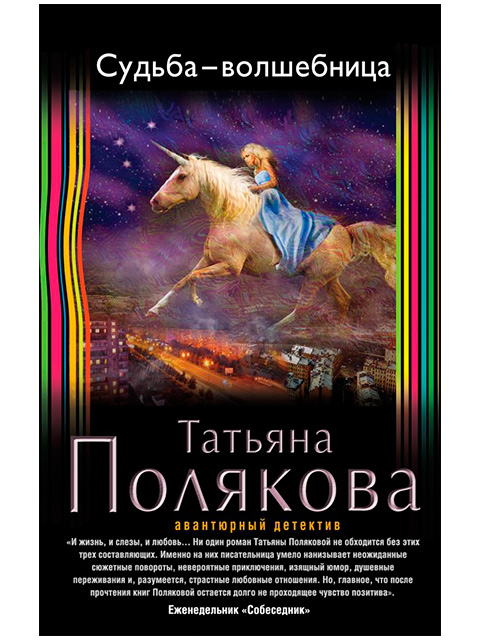 """Книга А5 Полякова Т. """"Судьба - волшебница"""" Эксмо"""