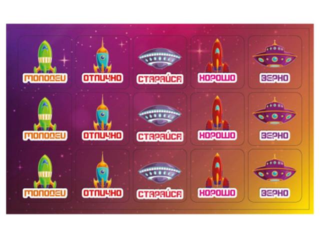 """Наклейки-оценки А6 """"Космические корабли"""" 15 штук на листе"""