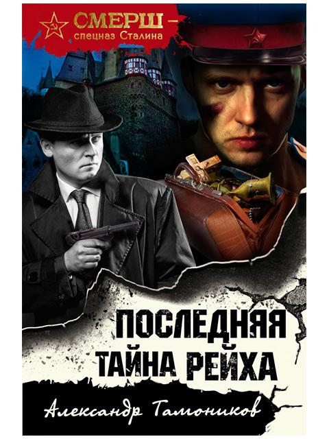 """Книга А6 Тамоников Александр """"Последняя тайна рейха"""" Эксмо, мягкая обложка"""