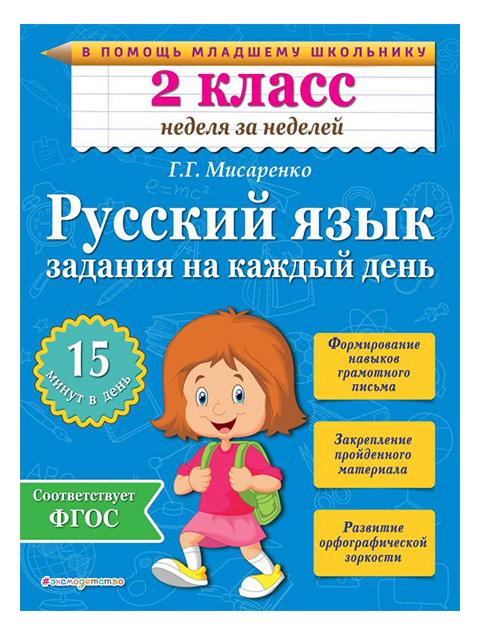 """Книга А5 Эксмо """"Русский язык. 2 класс. Задания на каждый день."""" Мисаренко Г.Г. (0 +)  /УЧ.З./"""