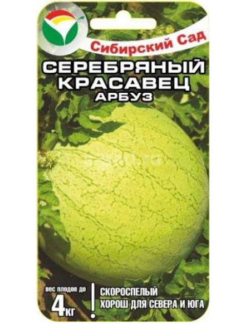 Арбуз Серебрянный Красавец 5шт ц/п до 12.2020г
