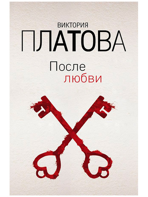 "Книга А6 Платова В. ""После любви"" Эксмо"