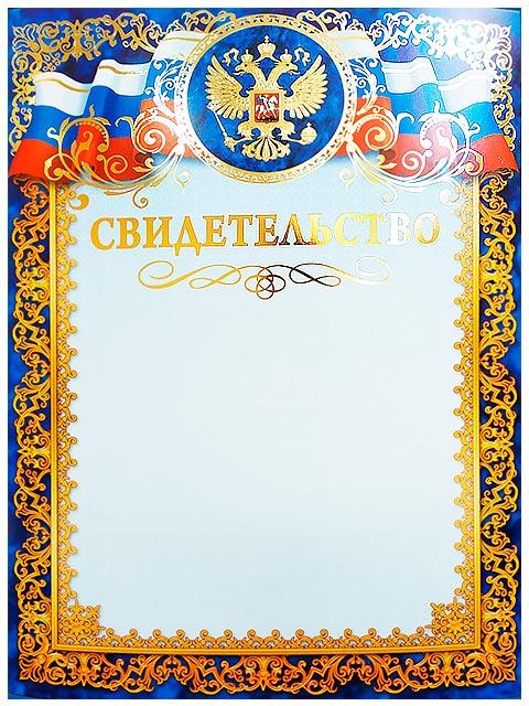 Свидетельство А4 с Российской символикой, фольга, синяя рамка