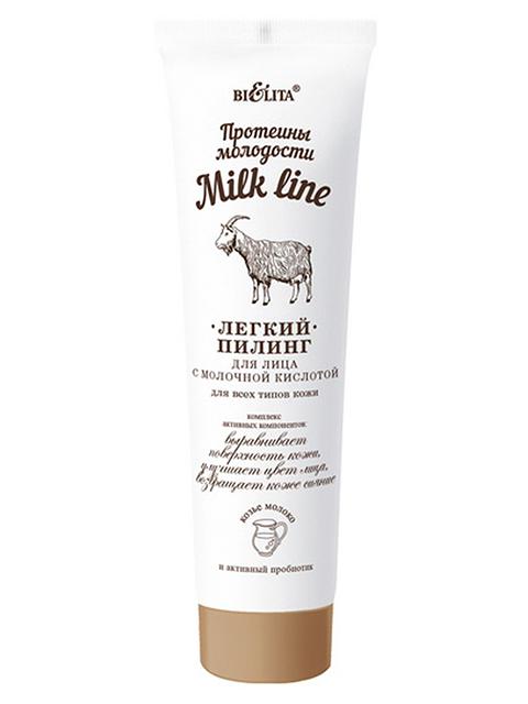 """Пилинг для лица Bielita """"MILK LINE"""", с молочной кислотой, протеины молодости, 100мл."""