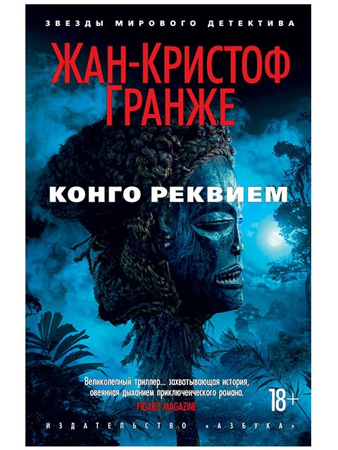 """Книга А6+ Гранже Жан-Кристоф """"Конго Реквием"""" Азбука, мягкая обложка"""