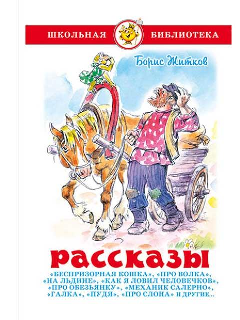 """Книга детская А5 Атберг """"Школьная библиотека. Рассказы"""" Б.Житков ()  /ДЛ.М./"""