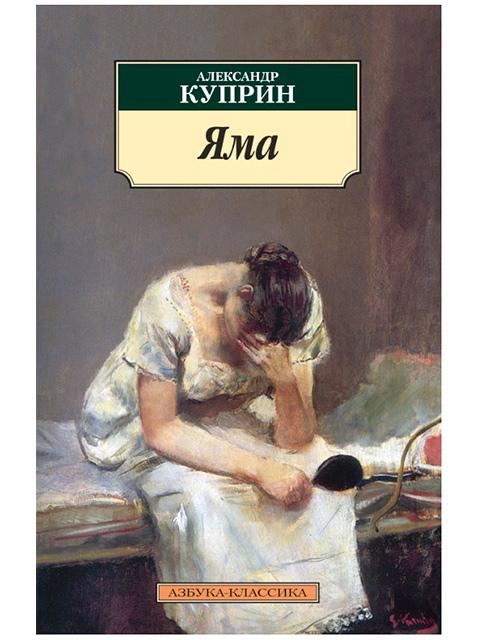Яма   Куприн А. / Азбука-Классика / книга А5 (16 +)  /ОХ.К./