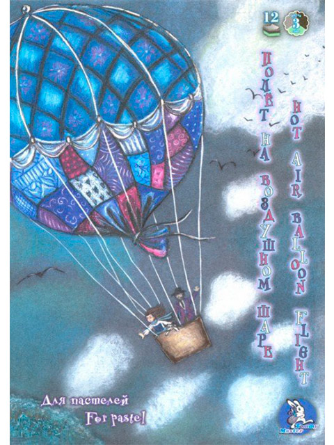 """Планшет для пастелей А4 12 листов Лилия Холдинг """"Страна чудес. Полет на воздушном шаре"""" 160 г/м2, 3 цвета, текстура """"соты"""""""