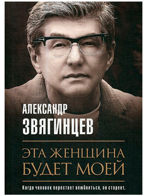 "Книга А5 Звягинцев Александр ""Эта женщина будет моей"" РИПОЛ классик"
