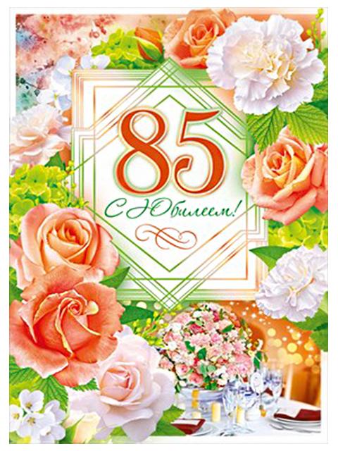 """Открытка А4 """"С Юбилеем! 85 лет"""", с поздравлением"""
