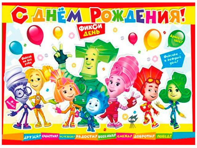 "Плакат А2 ""С Днем рождения"" (Фиксики) [084.841]"