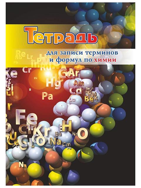 """Тетрадь для записи терминов и формул по химии, А5 16 листов """"Учитель"""", цвет мультицвет"""
