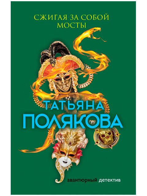 Сжигая за собой мосты | Полякова Т. / Эксмо / книга А6 (16 +)  /ОД.С./