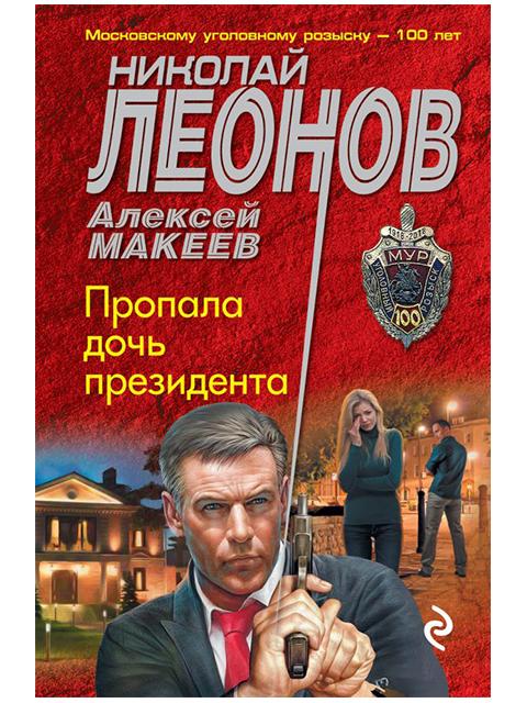 """Книга А6 Леонов Н., Макеев А. """"Пропала дочь президента"""" Эксмо, мягкая обложка"""