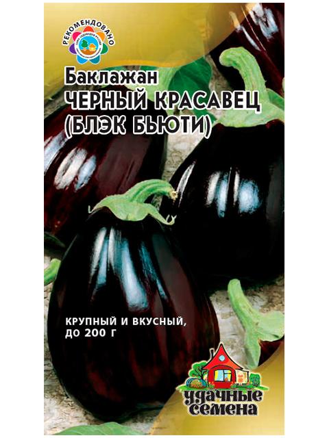 Баклажан Черный красавец 0,3 г, ц/п, Уд.с.