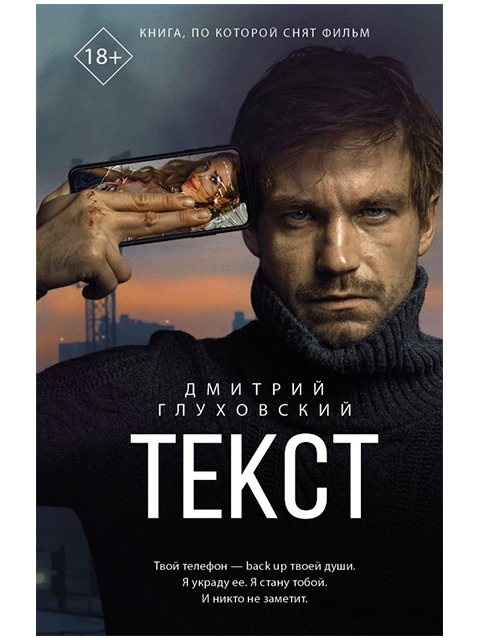 """Книга А5 Глуховский Д. """"Текст"""" АСТ"""