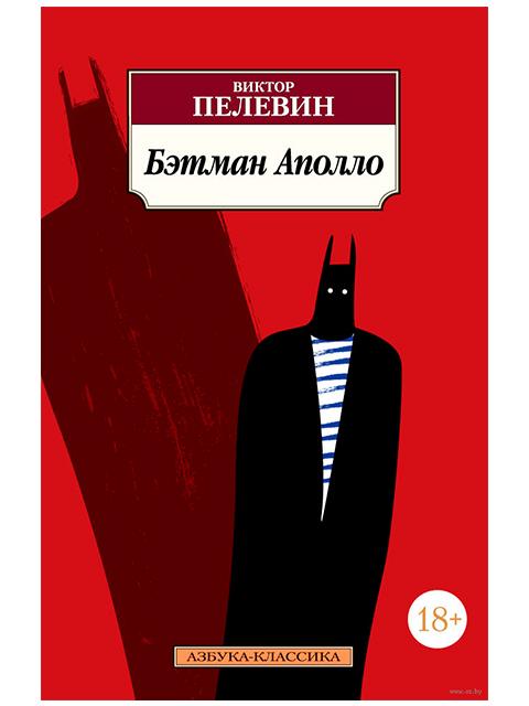 Бэтман Аполло | Пелевин В. / Азбука-Классика / книга А5 (18 +)  /ОХ.СП./