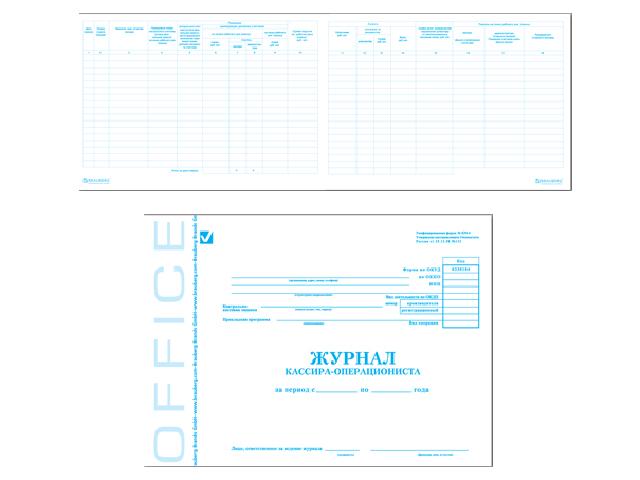 Журнал кассира-операциониста Brauberg (форма КМ-4) 48 листов горизонтальный, офсет