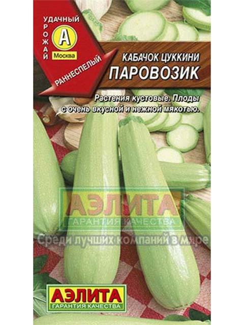 Кабачок Паровозик цуккини, ц/п