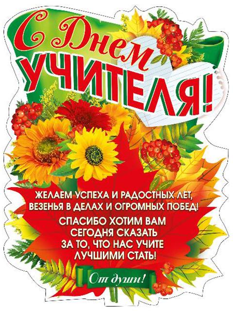 """Плакат А2 """"С Днем Учителя!"""" вырубной"""