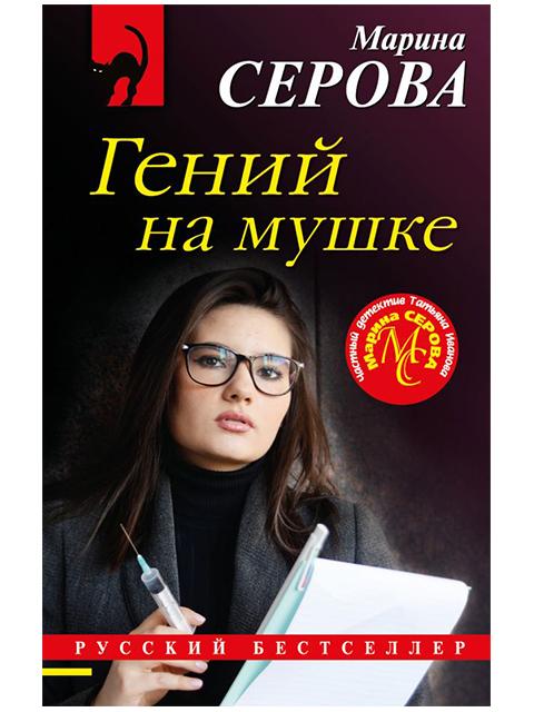 "Книга А6 Серова Марина ""Гений на мушке"" Эксмо, мягкая обложка"