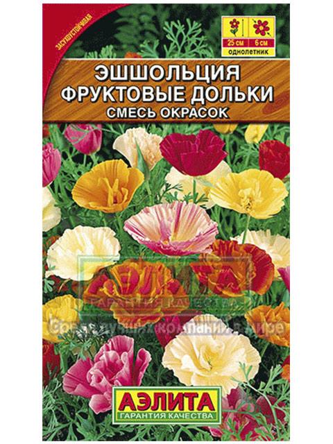 Эшшольция махровая Фруктовые дольки, смесь окрасок, ц/п R