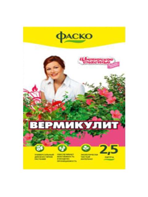 Вермикулит Фаско 2,5л