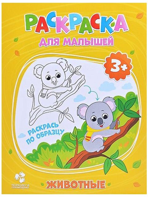 """Раскраска А5 ГеоДом для малышей """"Раскрась по образцу. Животные"""""""