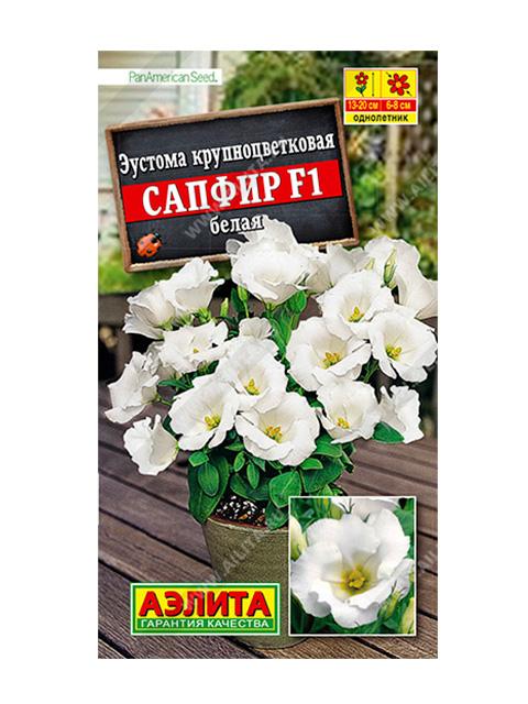 Эустома Сапфир F1, белая, крупноцветковая, ц/п, 5 штук