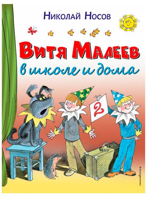 Витя Малеев в школе и дома   Носов Николай / Эксмо / книга А4 (0 +)  /ДЛ.М./