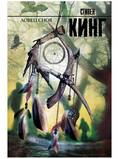 """Книга А5 Стивен Кинг """"Ловец снов"""" АСТ"""