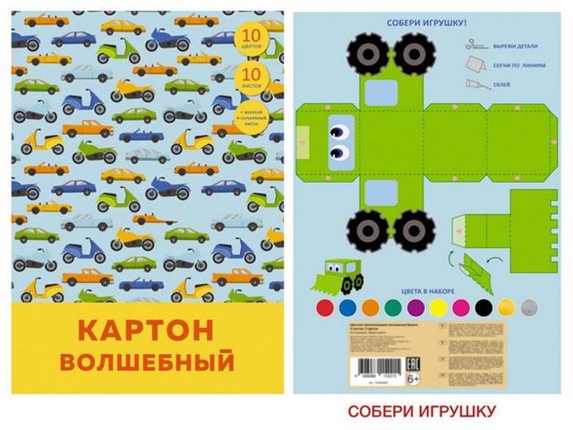 """Картон цветной А4 10 листов 10 цветов Unnika """"Волшебный картон. Транспорт"""" немелованный"""