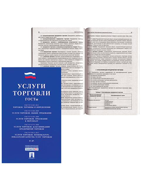 """Брошюра """"Услуги торговли 2020"""" А5, 96 листов, ПРОСПЕКТ"""