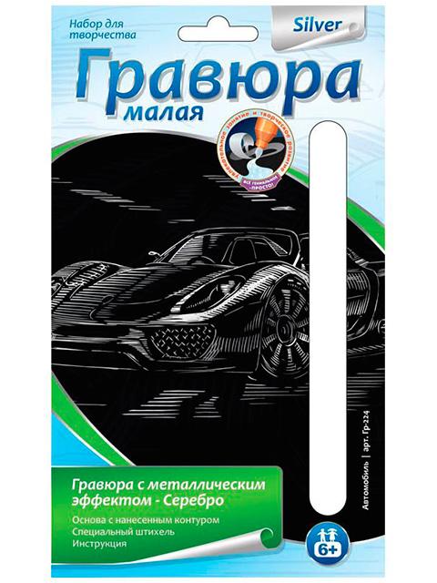 """Гравюра малая LORI """"Автомобиль"""" с эффектом серебро"""