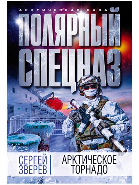 Арктическое торнадо | Зверев Сергей / Эксмо / книга А6 (16 +)  /ОД.В./