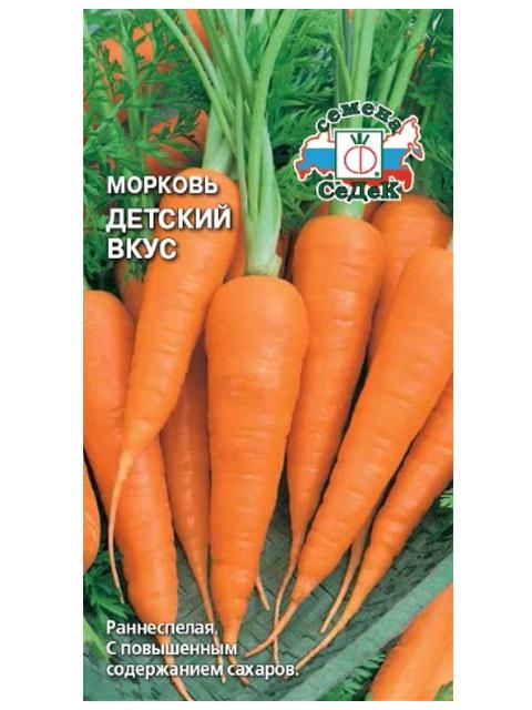 Морковь Детский вкус 2гр, ц/п