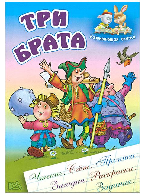 """Книга детская А5 """"Развивающая сказка. Три брата"""""""