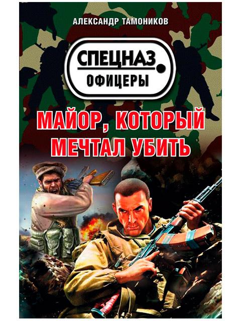 """Книга А6 Тамоников Александр """"Майор, который мечтал убить"""" Эксмо, мягкая обложка"""