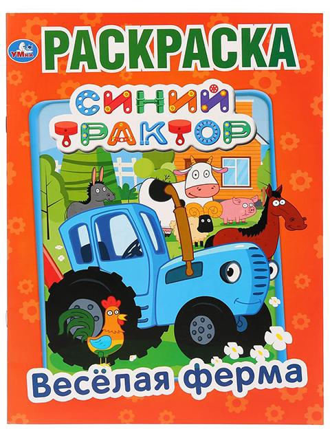 """Раскраска А4 Умка """"Синий трактор. Веселая ферма"""""""